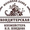 Кондитерская кухмейстера П.П. Шведова