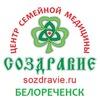 Центр семейной медицины Создравие. Белореченск