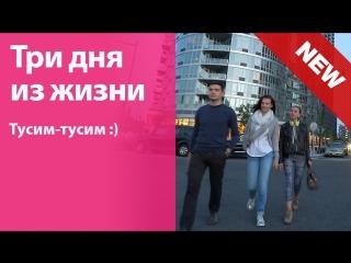 ТРИ ДНЯ ИЗ ЖИЗНИ: отдыхаю с мужем, гуляю с подругами!