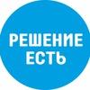 РЕШЕНИЕ ЕСТЬ - Бизнес консалтинг в Ижевске