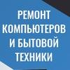 ВМ Сервис. Ремонт компьютеров г. Воткинск