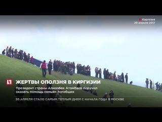 В Киргизии спасатели извлекли третьего погибшего при оползне в селе Аю