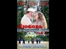Любовь как несчастный случай (Тайга) серия 2 из 2 / 2012