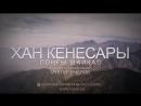ХАН КЕНЕСАРЫ – СОҢҒЫ ШАЙҚАС! / ХАН КЕНЕСАРЫ – ПОСЛЕДНЯЯ БИТВА!