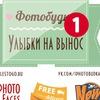 Фотобудка и Инстапринтер/Воронеж/Белгород/Курск/