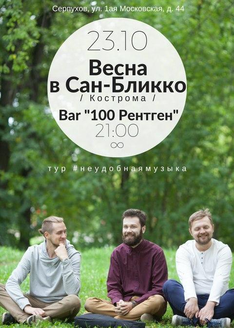Афиша Серпухов Весна в Сан-Бликко / Бар 100 Рентген / Серпухов