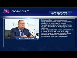 Плотницкий про водную блокаду со стороны Украины