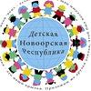 Детская Новоорская республика