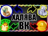 Как бесплатно получать голоса стикеры подарки деньги вк (Вконтакте)