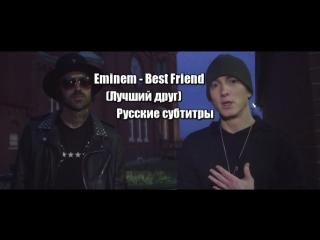 Eminem ft. Yelawolf - Best Friend (Лучший друг) (Русские субтитры / перевод / rus sub / рус суб)