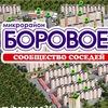 Микрорайон Боровое – ВМУ – СООБЩЕСТВО СОСЕДЕЙ