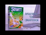 [staroetv.su] Реклама, анонс, фргаментты программ (СТБ, 16.06.2002) Yo!, Авто-FM, Start!