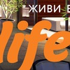 Живи в LIFE