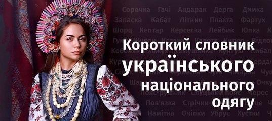 Короткий словник українського національного одягу  що 50319ac9fa08e