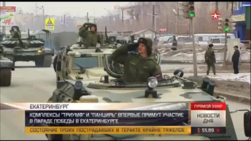 «Искандеры» рядом с «Тиграми»: кадры репетиции Парада в Екатеринбурге