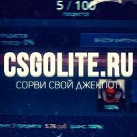 CSGOlite.ru - Сорви свой джекпот!