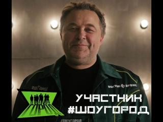 Участник #ШОУГОРОД - Анатолий Юревич (Слуцк)