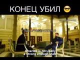 Рамзан Кадыров - Америка ведет политику против России.