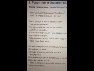 Песня Сольвейг (на русском языке)