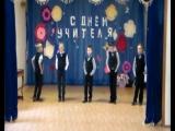 танец мальчиков в день учителя