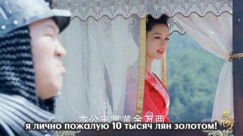 [50/58] Легенда о Чу Цяо / Legend of Chu Qiao / Princess Agents / 楚乔传
