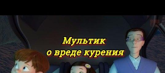 сладкая ловушка.видеоролик из мультфильма о вреде курения