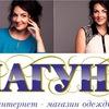 Lagunashop.ru - Интернет магазин женской одежды