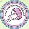 Материнство и детство | Яжмать! конкурс