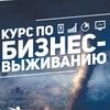 КУРС ПО БИЗНЕС-ВЫЖИВАНИЮ  ЮУрГУ   ЧЕЛГУ   2017