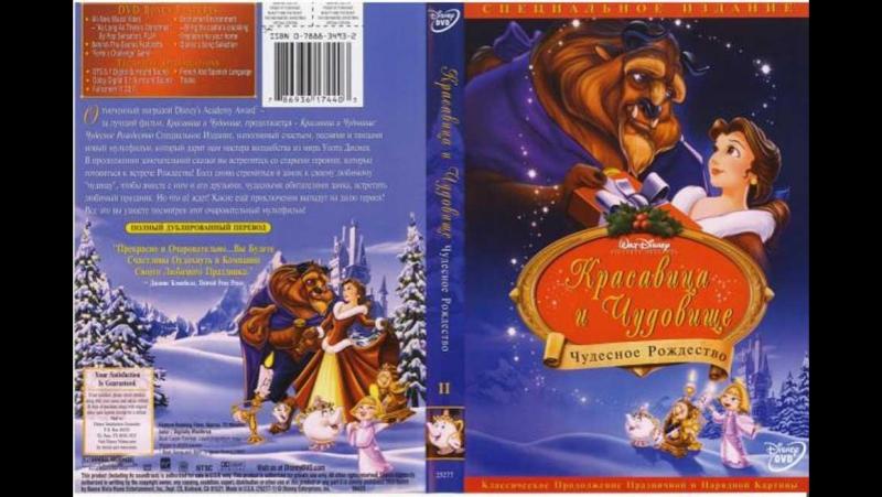 Красавица и чудовище: Чудесное Рождество - ТВ ролик (1997)