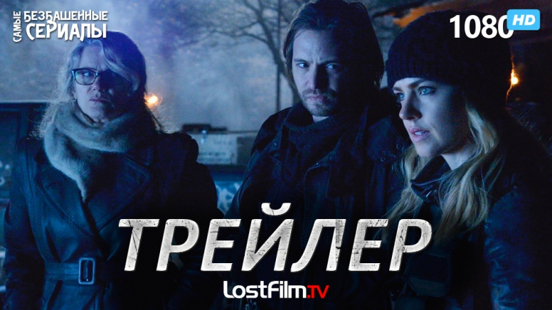 12 обезьян / 12 Monkeys (4 сезон) Трейлер (LostFilm.TV) [HD 1080]