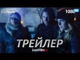 12 обезьян  12 Monkeys (4 сезон) Трейлер (LostFilm.TV) HD 1080