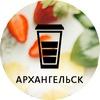 Coffee Like 29 /// Архангельск и Северодвинск