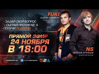 Прямой эфир: Ярослав «NS» Кузнецов и Андрей «FUki» Кирюкин   Dota 2   Розыгрыш подарков от G2A.COM