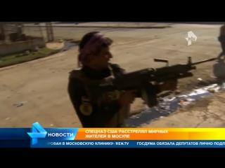 CNN показал, как героически убивают мирных жителей под Мосулом
