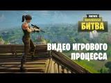 Fortnite: Королевская битва — трейлер игрового процесса