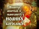 Молитва апостолу и евангелисту Иоанну Богослову