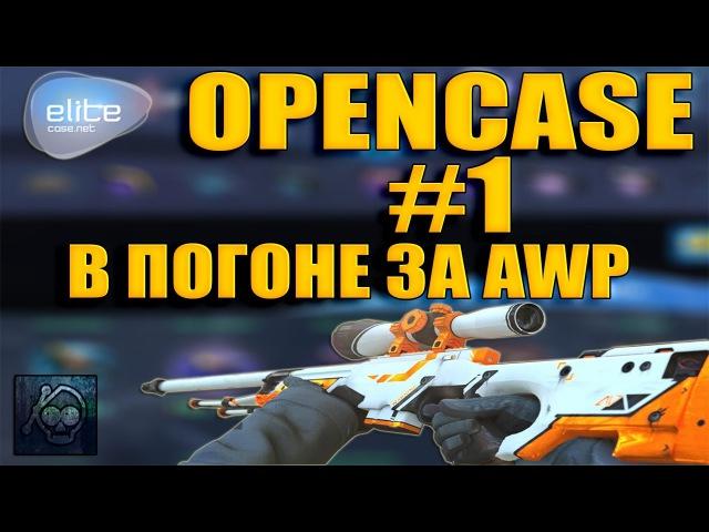 OPENCASE 1 | EliteCase.Net