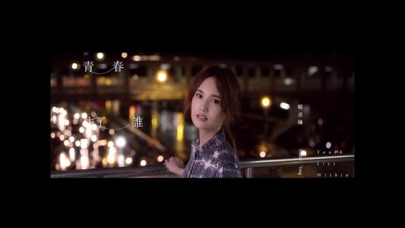 楊丞琳Rainie Yang 青春住了誰Youth Lies Within(Official HD MV)