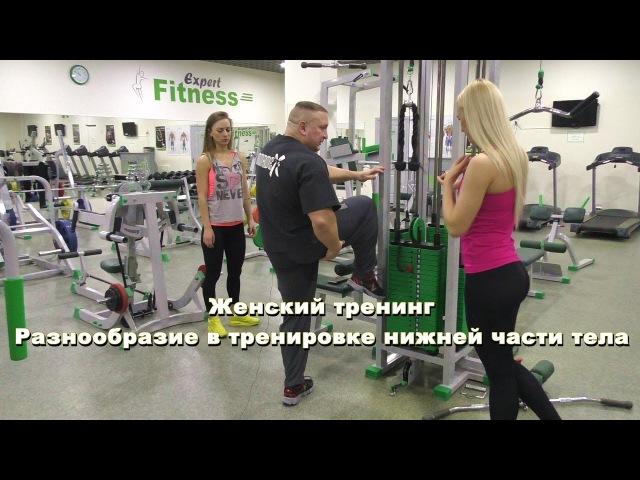 Разнообразие в тренировке нижней части тела для женщин