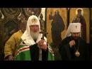 Патриарх Кирилл прибыл спервым официальным визитом вВеликобританию. Новости. Первый канал
