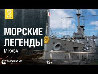Броненосец Mikasa. Морские легенды [World of Warships]