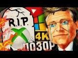 😱 MICROSOFT ОБЛАЖАЛИСЬ НА GAMESCOM 2017 - ИГР НЕТ И НЕ БУДЕТ! XBOX ONE X