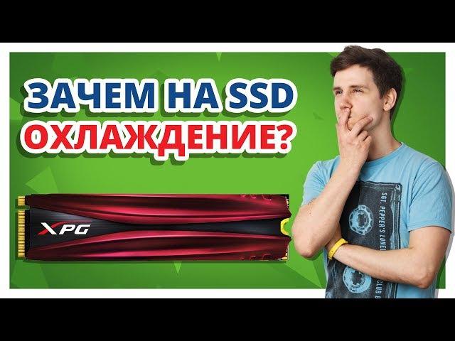 Нужен надёжный SSD? У этого есть охлаждение! ➔ Обзор ADATA XPG Gammix S10