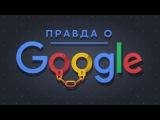 ОТКРОЙ ГЛАЗА на Google
