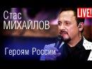 Стас Михайлов - Ветеранам войны Героям России Live Full HD