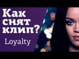 КАК СНЯТ КЛИП — Kendrick Lamar - LOYALTY. ft. Rihanna — Лоялти новый клип Ламара и Рианы
