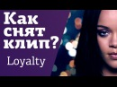 КАК СНЯТ КЛИП — Kendrick Lamar - LOYALTY. ft. Rihanna — Лоялти новый клип Ламара и Рианны