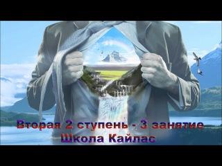 Вторая 2 ступень - 3 занятие. Андрей Дуйко. Школа Кайлас