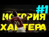 FIFA 17 - ПУТЬ АЛЕКСА ХАНТЕРА!